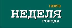 logo nedelya