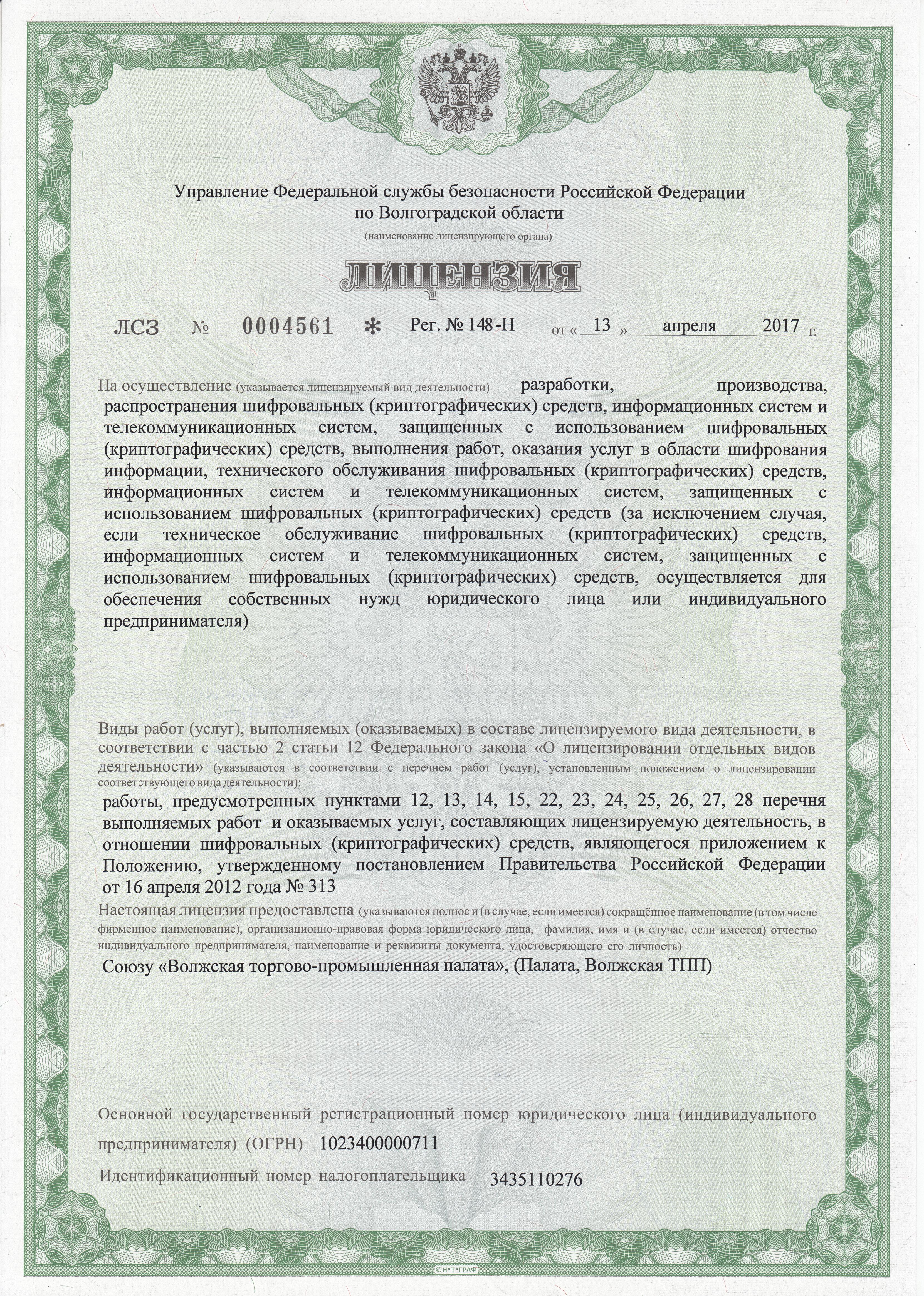 Лицензия ФСБ для ТПП 2017.04.19_0001