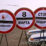 volzsky.ru-politsyayskie-pozdravyat-zhenshchin-za-rulyom