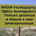 volzsky.ru-voprosy-blagoustroystva-pod-kontrolem-svalki-musor-dibil