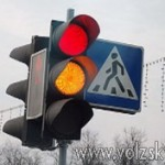 volzsky.ru-zhitelyam-yuzhnogo-ne-dayut-ustanovit-svetofor-za-svoy-schyot