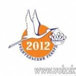 volzsky.ru-v-rossii-vyberut-samyh-mnogodetnyh