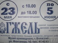 volzsky_ru-1000-izdeliy-v-rospisi-gzhel-pokazhut-volzhanam