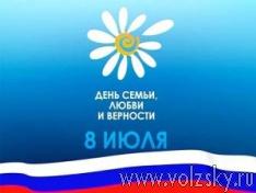 volzsky.ru-v-volzhskom-gotovyatsya-otprazdnovat-den-semi-lyubvi-i-vernosti