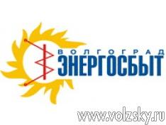 volzsky.ru-vozbuzhdeno-ugolovnoe-delo-po-faktu-poddelki-protokola-sobraniya-aktsionerov-oao-volgogradenergosbyt