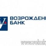 volzsky.ru-bank-vozrozhdenie-nachal-kreditovanie-malogo-i-srednego-biznesa-po-produktu-fim-tselevoy-1