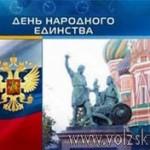 volzsky.ru-my-vmeste