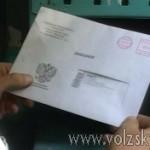 volzsky.ru-rassylku-pisem-schastya-mogut-otmenit