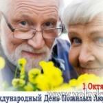 volzsky.ru-segodnya-mezhdunarodnyy-den-pozhilyh-lyudyay-1