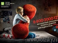 volzsky.ru-spasi-rebenka-svoim-zvonkom
