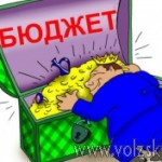 volzsky.ru-oblast-nam-pomozhet-byudzhet-dengi