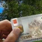 volzsky.ru-v-regione-nachinaetsya-vypusk-universalnoy-elektronnoy-karty