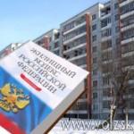 volzsky.ru-zavtra-sostoitsya-seminar-dlya-predsedatelyay-i-chlenov-sovetov-mnogokvartirnyh-domov