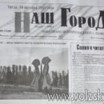 volzsky.ru-nash-gorod-likvidirovan