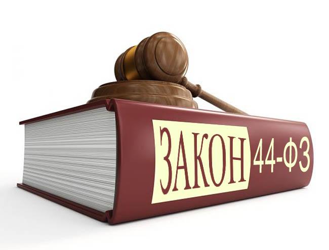 zakon_44fz