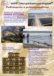 Рекламный-листок-АРП_1-fo1 (1)