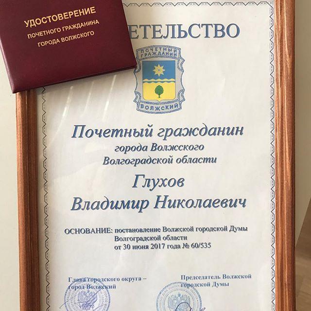 Поздравление городу от почетных граждан 169