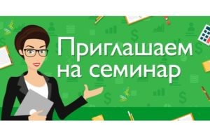 big_seminar