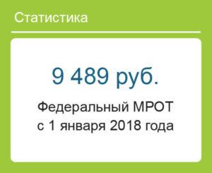 mrot-2018-razmer