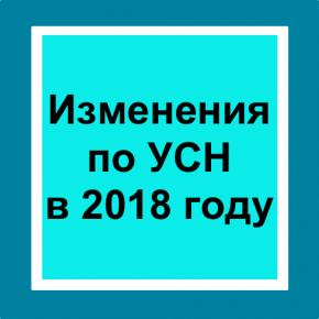xVEB-Novoe-i-izmeneniya-po-USN-v-2018-godu-290x290.png.pagespeed.ic.khX0v7Ioti
