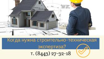 Когда нужна строительно-техническая экспертиза_