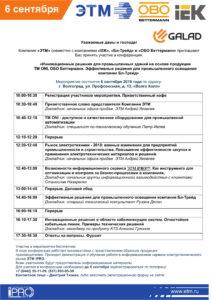 Приглашение Волгоградский Форум 06.09.18-1