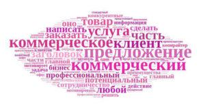 текст-для-коммерческого-предложения-от-watermillsky